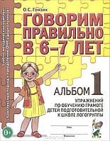 Говорим правильно в 6-7 лет. Альбом 1 упражнений по обучению грамоте детей подготовит. логогруппы.Гомзяк