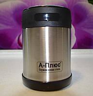 Термос пищевой нержавеющая сталь 0,35 л.