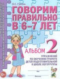 Говорим правильно в 6-7 лет. Альбом 2 упражнений по обучению грамоте детей подготовит. логогруппы.Гомзяк