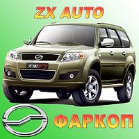 Фаркоп на ZX Auto