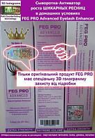 Сыворотка FEG Pro Advanced / Premium / DE LUXE