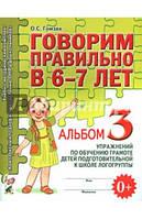 Говорим правильно в 6-7 лет. Альбом 3 упражнений по обучению грамоте детей подготовит. логогруппы.Гомзяк