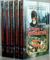 """Паисий Святогорец  """"Слова"""" в 5 тт., фото 1"""