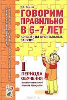 Говорим правильно в 6-7 лет. Конспекты фронтальных занятий I периода обучения. Гомзяк
