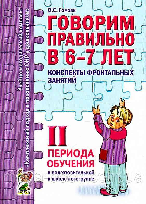 Говорим правильно в 6-7 лет. Конспекты фронтальных занятий II периода обучения. Гомзяк