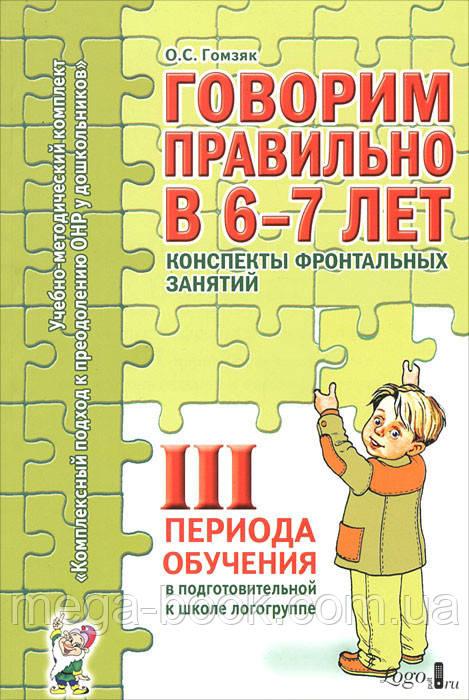 Говорим правильно в 6-7 лет. Конспекты фронтальных занятий III периода обучения. Гомзяк