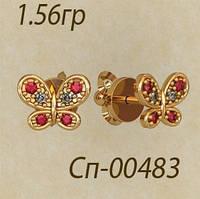 """""""Бабочки"""" - золотые серьги-пусеты 585* пробы с Фианитами"""