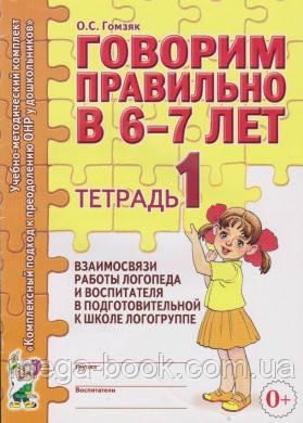 Говорим правильно в 6-7 лет. Тетрадь 1 взаимосвязи работы логопеда и воспитателя. Гомзяк