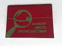 Осмотр места происшествия (МВД Украины)