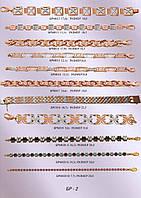 Браслеты золотые 585 пробы