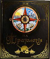 Піратологія енциклопедія, фото 1