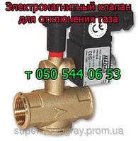 Клапан электромагнитный КЭИ для отключения газа в газопроводе