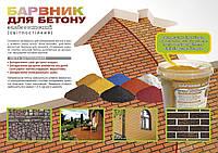 Краситель для бетона железоокисный (свитлостийкий) коричневый 0,8 кг