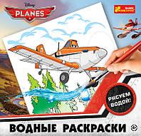 """Водные раскраски Дисней """"Самолёты"""" 4004-26"""