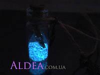 Кулон со светящимся песком