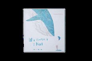 "Книга ""Шапочка и кит"""