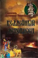 Келейный летописец святителя Димитрия Ростовского.