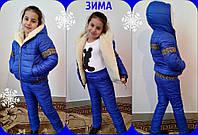 Детский тёплый зимний костюм  КУРТКА НА СИНТЕПОНЕ 200 И ОВЧИНКА ВНУТРИ