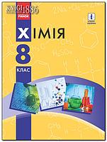 8 клас | Хімія. Підручник (программа 2016) | Григорович