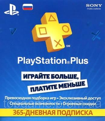 Карта 12месячная подписка Playstation Network Plus - TopGame в Киеве