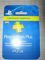 Карта 3-месячная подписка Playstation Network Plus