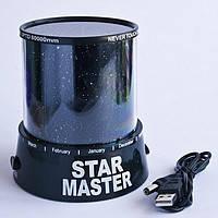 Ночник-проектор звездного неба Стар Мастер – звездное небо в вашей комнате! c USB шнуром