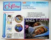 Охлаждающая термоподушка - Chillow (Чиллоу)
