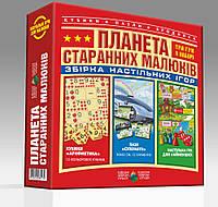 Сборник настольных игр 3 в 1 Energy Plus Планета настойчивых малышей (6001311)