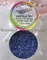 Пищевые Блёстки Rainbow Dust - Jewel Navy Blue - Драгоценный Тёмно- Синий