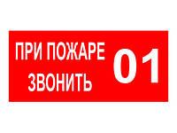 St 119 ПРИ ПОЖАРЕ ЗВОНИТЬ 101