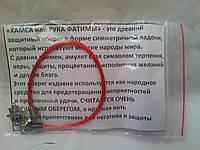 Красная нить от сглаза на выбор, фото 1