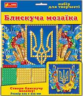 """Блестящая мозаика """"Український герб"""" 5559"""
