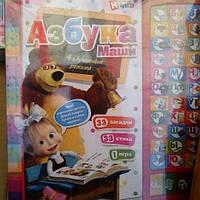 Детская музыкальная книжка Азбука маша и медведь