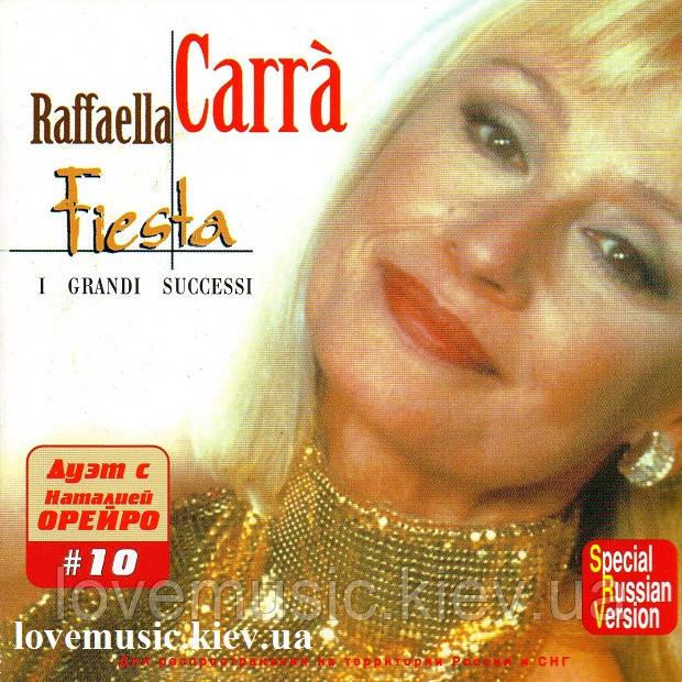 Музичний сд диск RAFFAELLA CARRA Fiesta I grandi successi (1999) (audio cd)