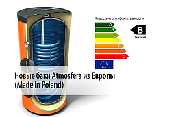 Емальований бак Atmosfera 20,200 SE (2 теплообмінники, 200 Літрів)