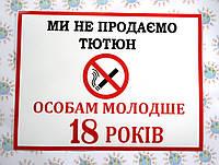 Наклейка Мы не продаём табак особам младше 18 лет