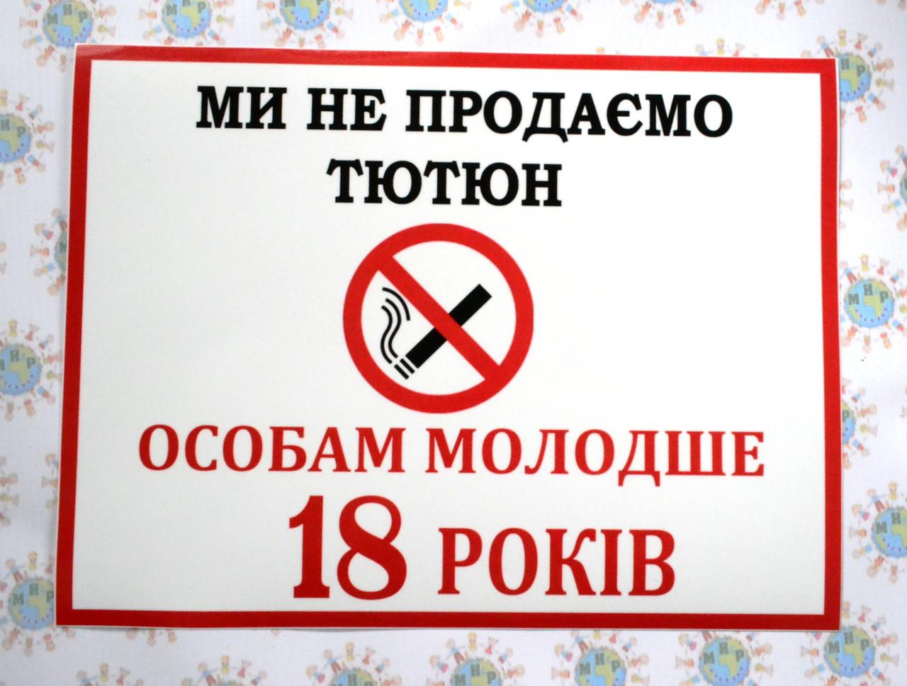 Наклейка Мы не продаём табак особам младше 18 лет - Мир стендов. Значки, часы, магниты, детские товары и сувениры в Киеве
