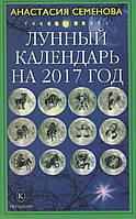 Лунный календарь на 2017 год. Анастасия Семенова