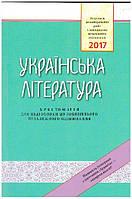 Українська література. Хрестоматія для підготовки до ЗНО 2017. Авраменко