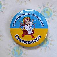 Значок Українська красуня