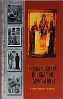 Земная жизнь Пресвятой Богородицы с описанием ее икон, фото 1