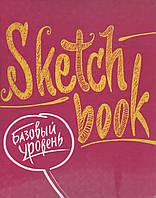 Sketch book. Скечбук. Базовый уровень. Экспресс-курс рисования