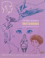 Sketch book. Скечбук. Рисуем человека. Экспресс-курс рисования