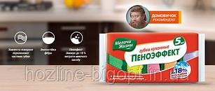 Кухонные губки Мелочи Жизни-Пеноэффект по ВЫГОДНОЙ цене.