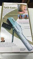Split Ender машинка для секущихся кончиков волос