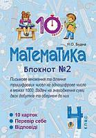 Математика Тренувальні хвилинки Зошит №2 4 клас