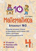 Математика Тренувальні хвилинки Зошит №3 4 клас