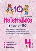 Математика Тренувальні хвилинки Зошит №5 4 клас