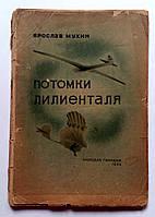"""Ярослав Мухин """"Потомки Лилиенталя"""" (художники Кукрыниксы). 1935 год."""