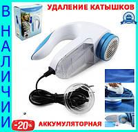Машинка для удаления катышков, Аккумуляторная !, (заряжается от сети 220В)